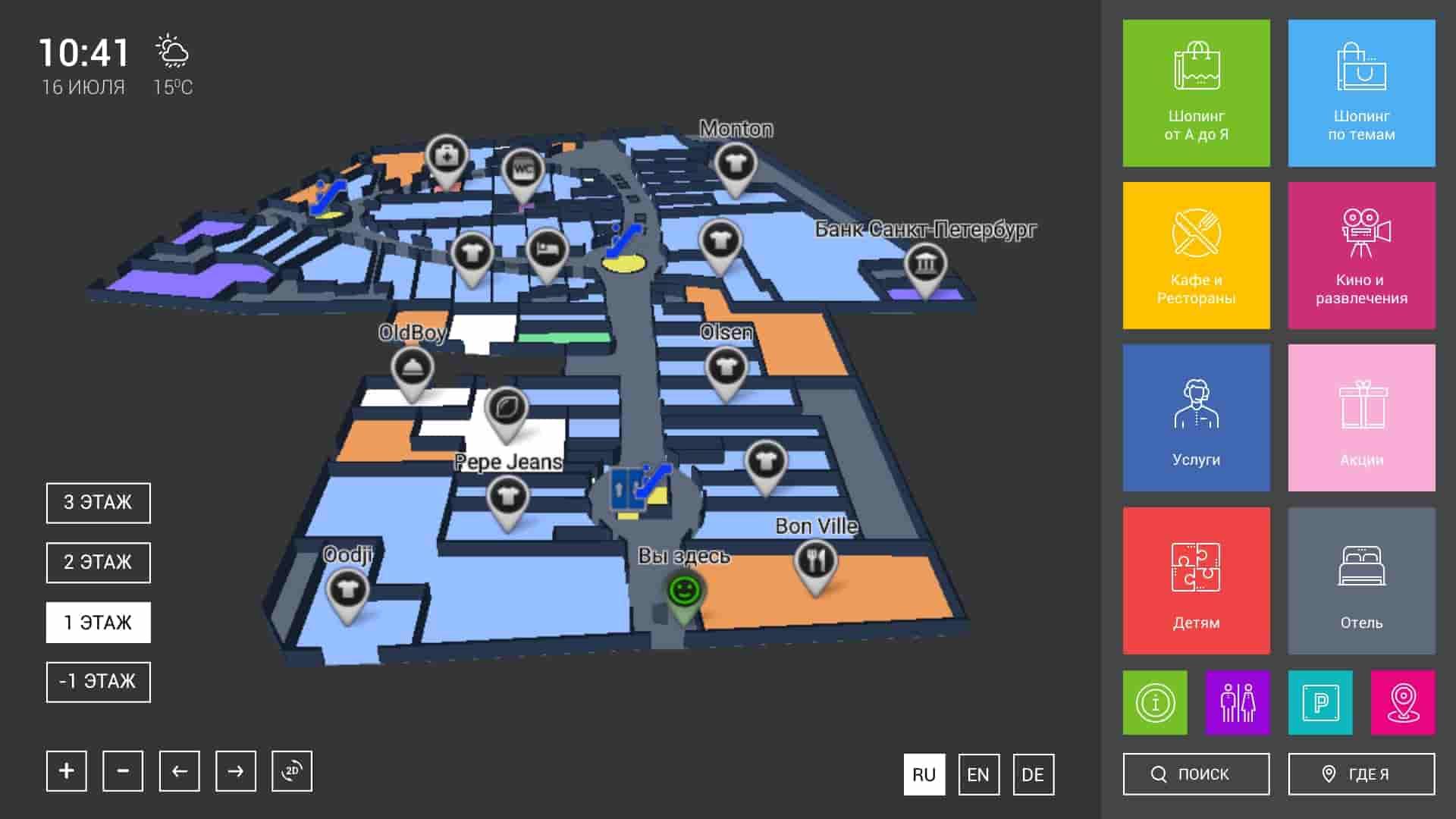 категория магазинов на интерактивной навигации