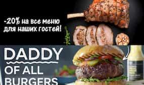 скидки на бургеры на digital signage