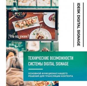 технические возможности digital signage